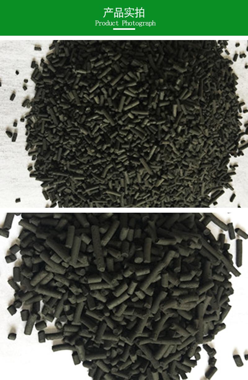 凡高柱狀活性炭廠家 廢氣處理柱狀活性炭報價示例圖3