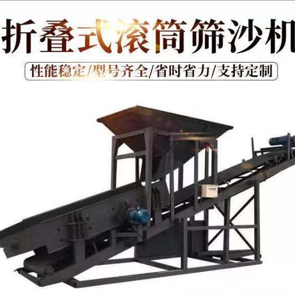 中言机械 大型移动筛沙机 20型滚筒筛砂机 50型震动筛沙机 80型筛沙机