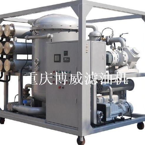 重慶博威ZYD 絕緣油濾油機雙級真空濾油機  變壓器油高效濾油機