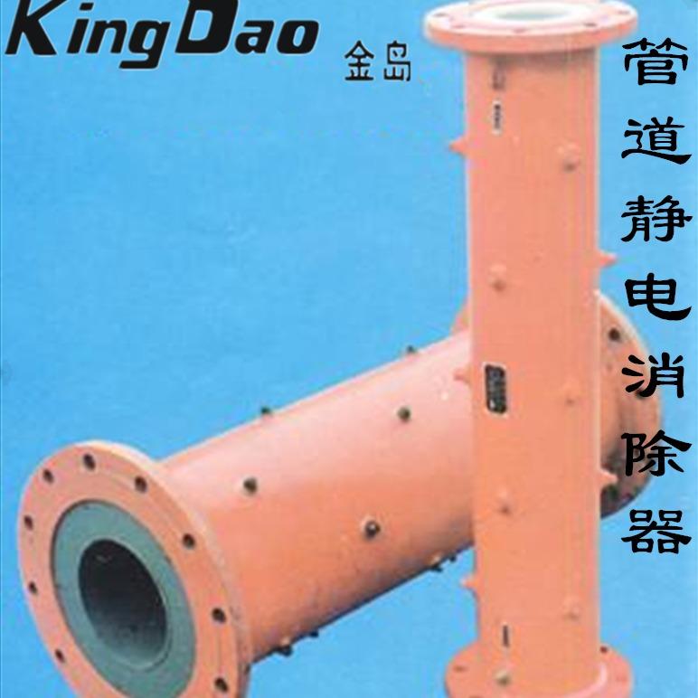 油品管道流动静电消除器XDG100-1金岛牌