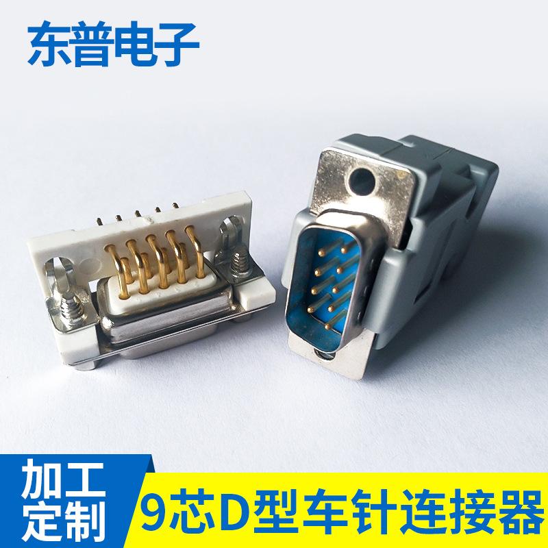 9芯D型鍍金大電流車針連接器 車針信號母頭焊線式連接器