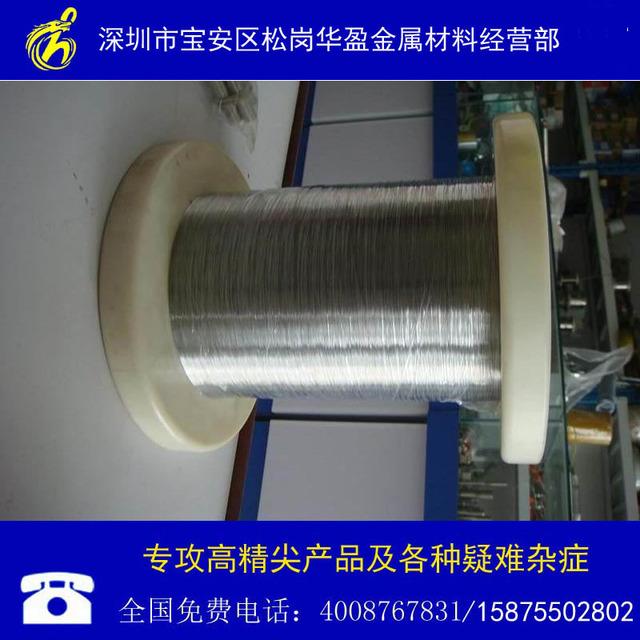 國標022Cr11Ti不銹鋼線1.5/1.2/1.6mm 廠家現貨直銷409不銹鋼螺絲線 409L導磁不銹鋼線 易加工