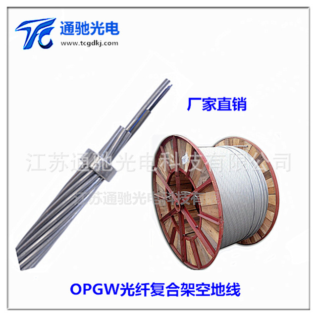 榆林OPGW-24B1-100 opgw电力光缆厂家直销24芯36芯48芯72芯光缆定做各种型号
