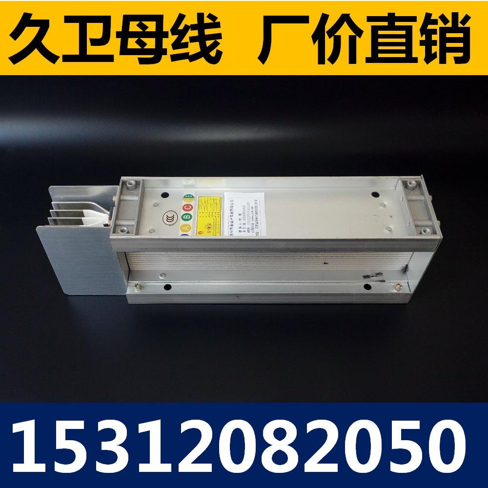 久卫 630A/4P 低压封闭式密集型插接母线槽 铜母线槽  工厂直销