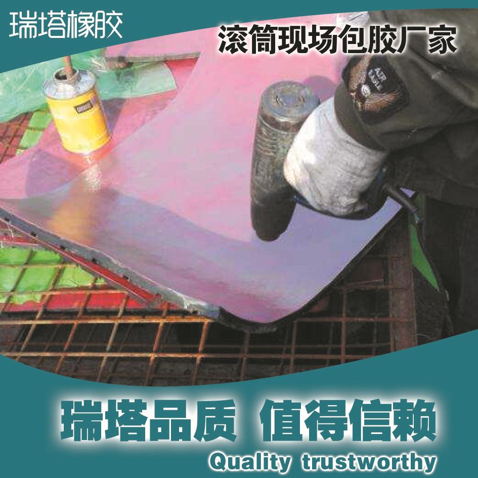 皮带修补条冷硫化胶水 滚筒包胶冷硫化胶水 冷硫化胶水示例图5