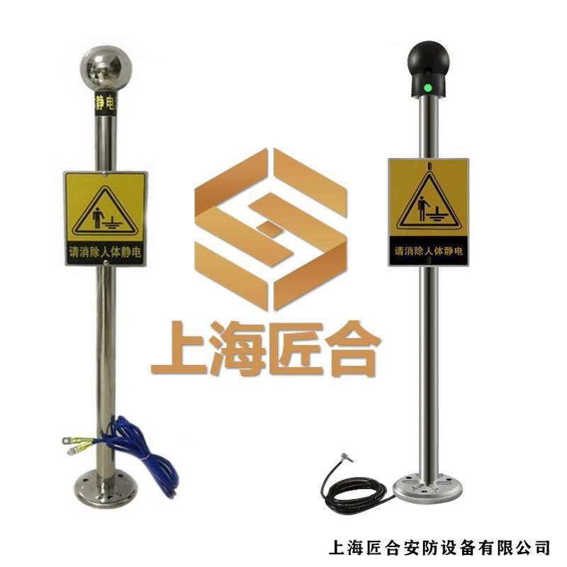 匠合牌  防爆型  人體靜電釋放器  聲光報警語音提示聲   光報警器