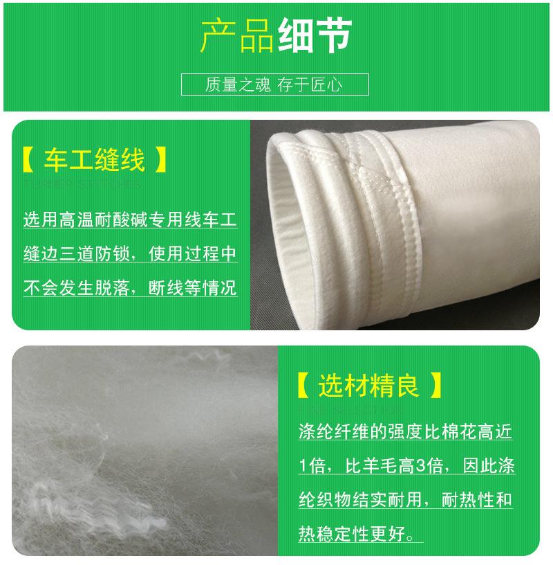 常温涤纶聚酯易清灰针刺毡 涤纶除尘布袋 水泥厂收尘袋空气过滤袋示例图5