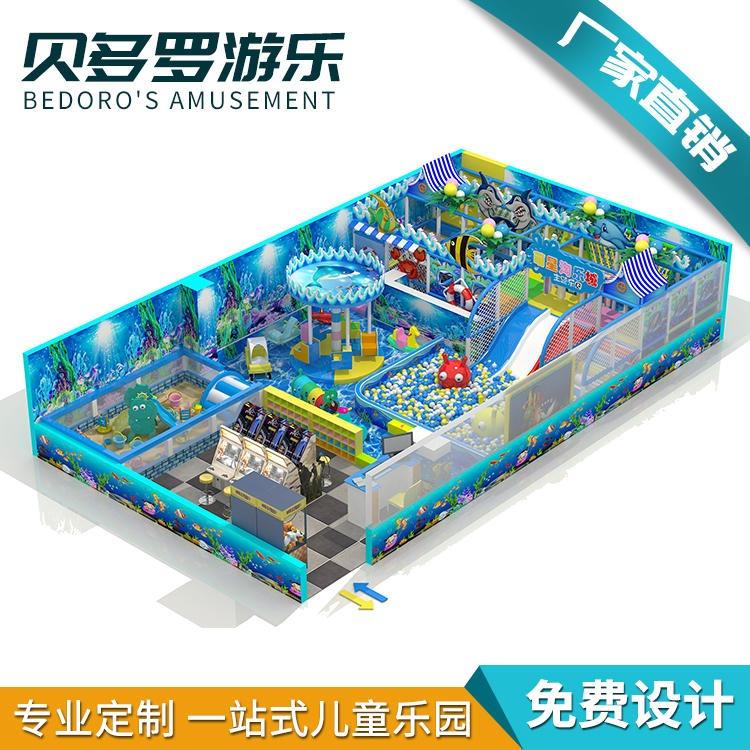温州贝多罗厂家直销新款大中小型儿童淘气堡乐园游乐设备设施滑梯球池蹦床公园项目