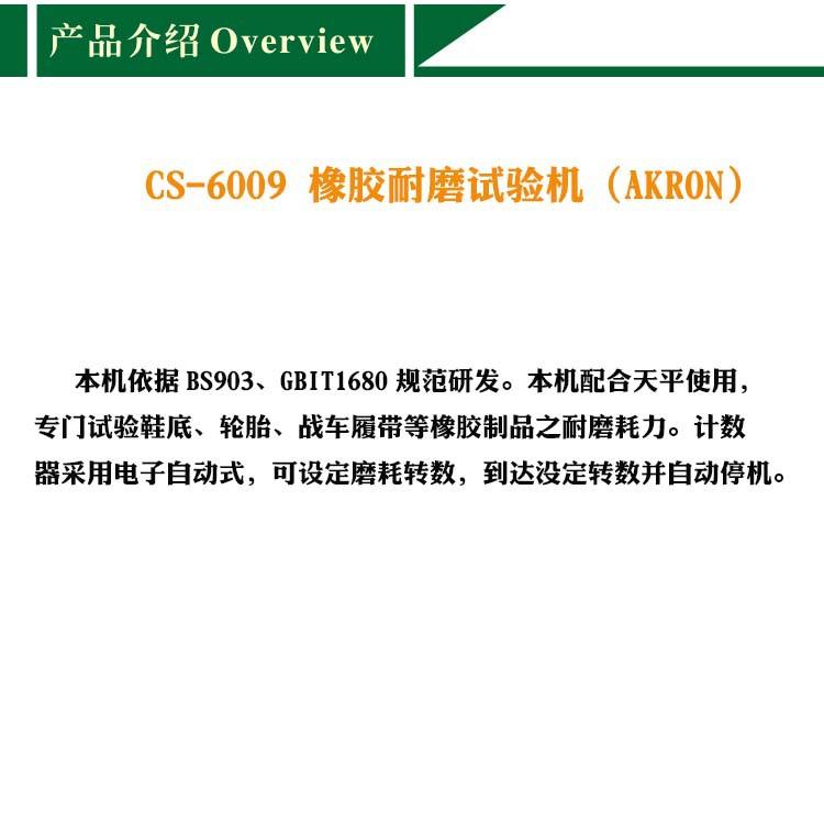 厂家直销GB/T1689AKRON橡胶耐磨试验机 鞋底磨耗检测仪器 耐磨机示例图3