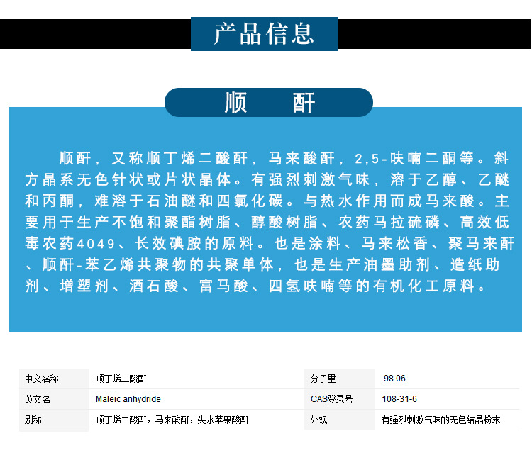 生产顺酐 全名:马来酸酐 优级袋装示例图2