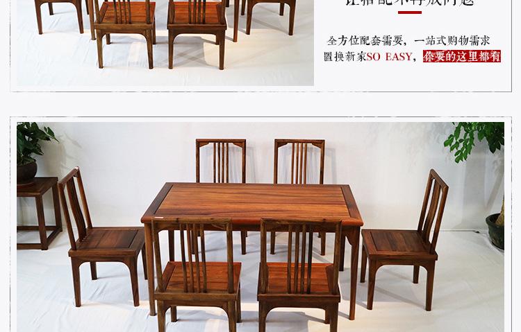 新中式餐桌榫卯工艺胡桃木餐桌7件套 批发竞技宝和雷竞技哪个好简约餐桌餐椅组合款示例图17