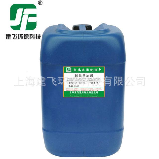 熱銷推薦金屬除油劑 JF-CL185水性除油劑 除油清潔劑