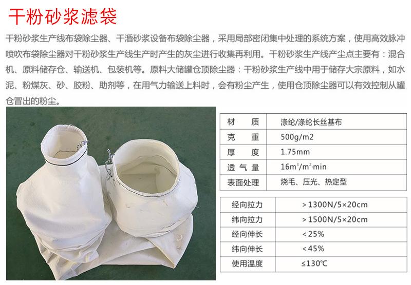 干粉砂浆袋 水泥砂浆罐收尘袋 混凝土搅拌罐滤袋 干粉布袋双开口示例图3