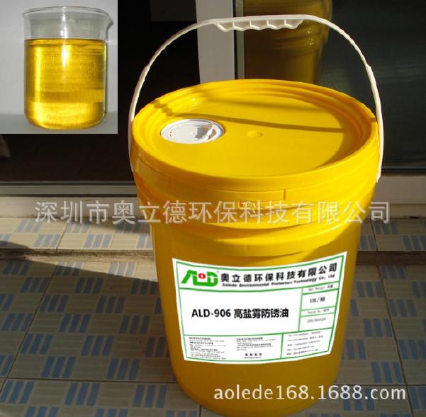 厂家批发ALD-906高盐雾防锈油 溶剂型防锈油 多功能防锈油示例图2