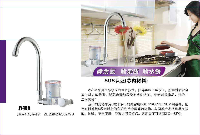 廠家直銷 304不銹鋼凈水過濾龍頭 家用廚房水龍頭 可來電咨詢訂購示例圖16
