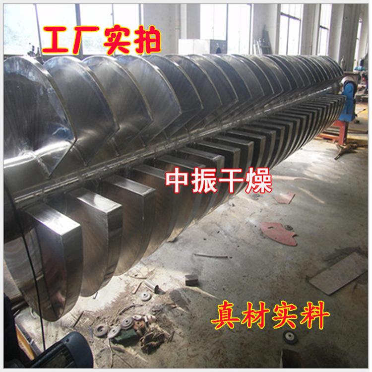 空心桨叶干燥机 污泥 染料干燥机 双轴桨叶干燥机示例图14
