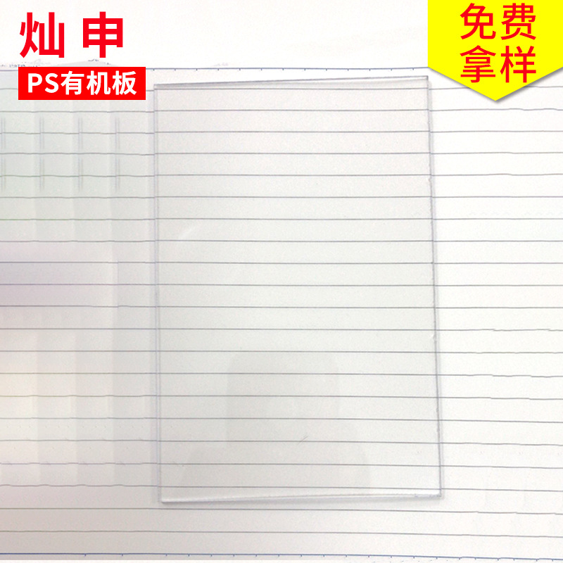 PS有機板 高透明有機玻璃板亞克力板PMMA板材激光加工定做