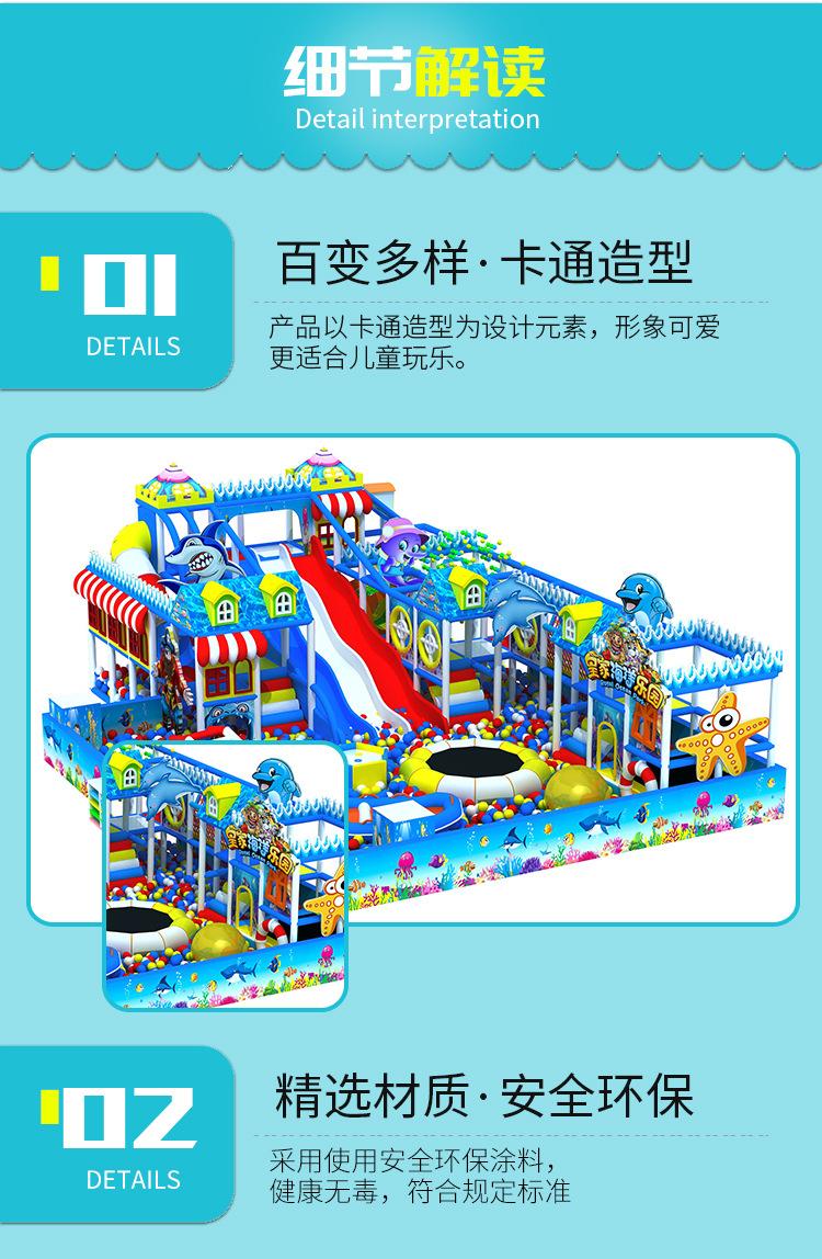 淘气堡室内儿童乐园定制百万海洋球池淘气堡组合滑梯拓展训练设备示例图4