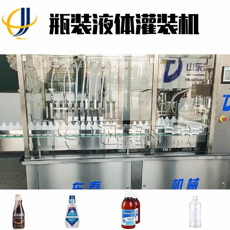 蛋黄液灌装机 鸡蛋液包装机 全自动蛋黄液灌装机 迅捷机械XJ-65