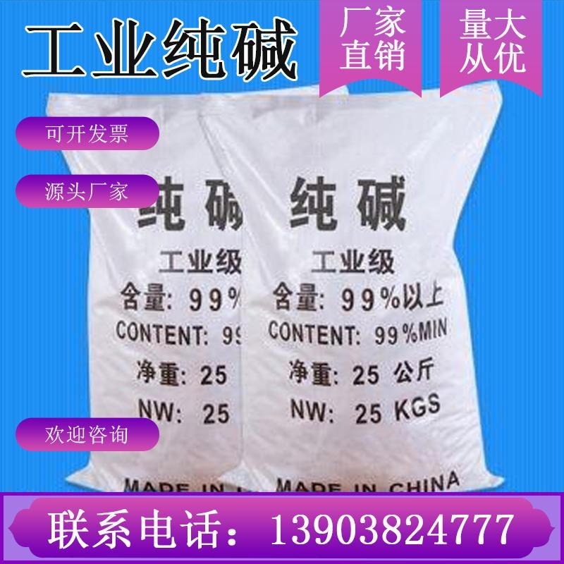 北京市优质工业级纯碱碳酸钠价格