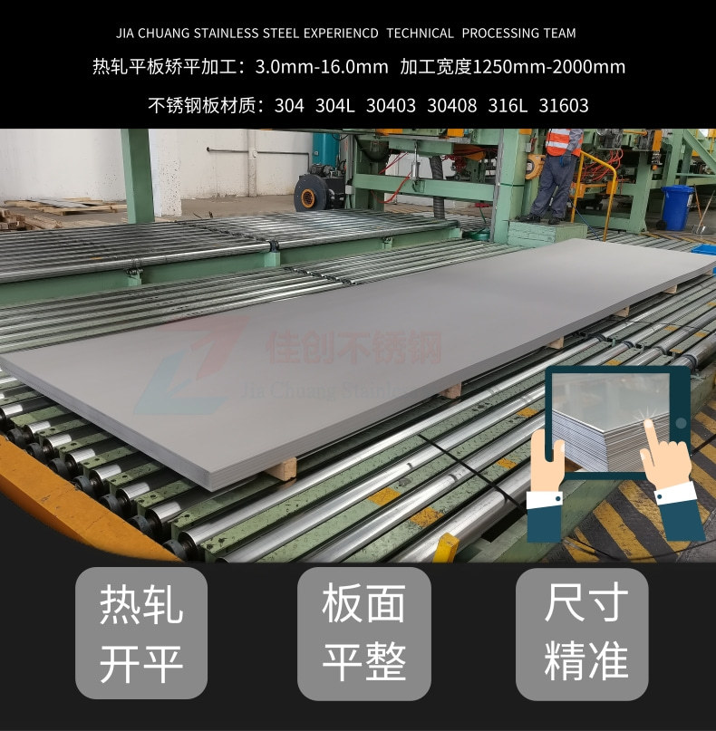 不銹鋼價格今日報價表 不銹鋼板304價格表示例圖19