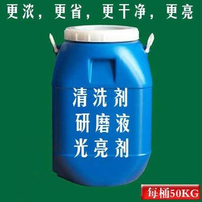 環保型工業金屬油污拋光研磨液除油清洗劑