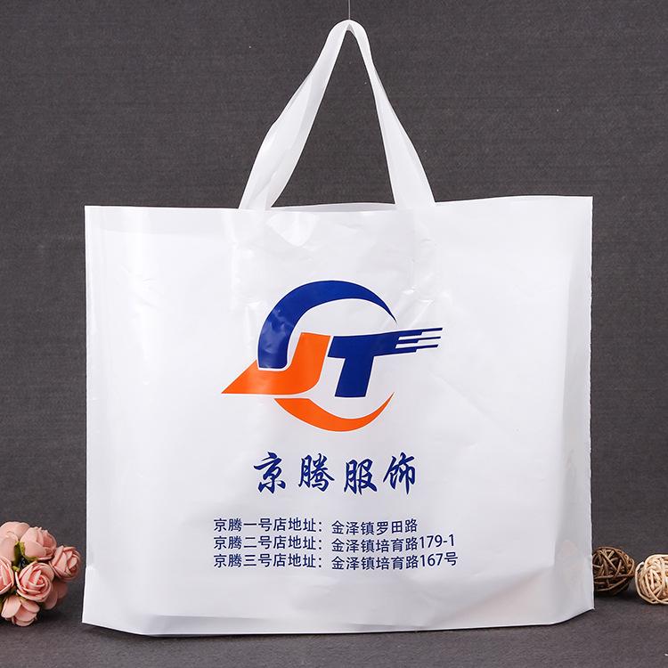 厂家定做服装塑料袋 定制礼品手提包装袋 PE塑料薄膜袋 可印logo示例图6