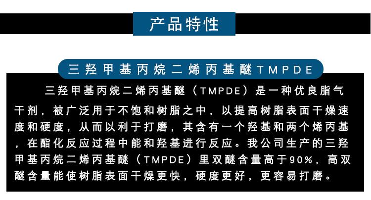高品质 三羟甲基丙烷TMPDE 量大从优示例图2