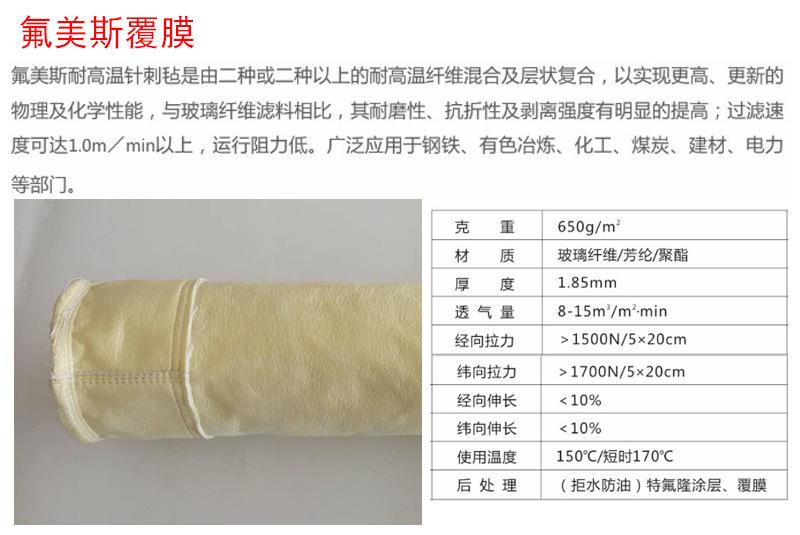 羊毛毡口氟美斯布袋电炉用耐高温除尘滤袋工业除尘器布袋厂家批发示例图3