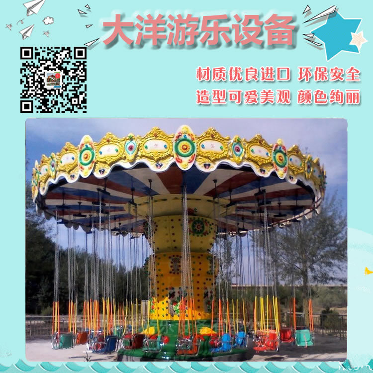 2020新品上市大型游乐设备飓风飞椅 郑州大洋升降摇头24座豪华飞椅示例图28