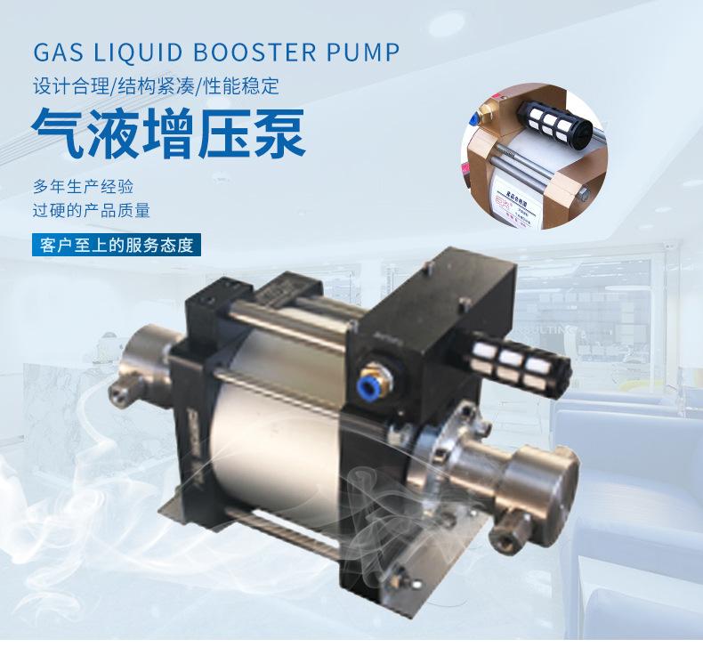 大量销售小型气液增压泵 工业气驱液体往复式增压泵 质优价廉示例图1