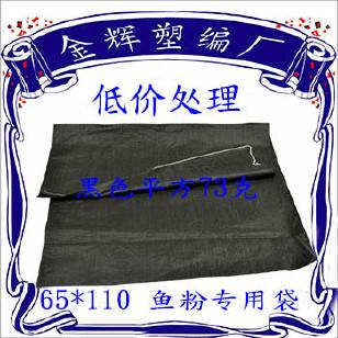 碳黑色编织袋批发鱼粉袋65*110专用鱼粉蛇皮袋包装50公斤粉末袋示例图6