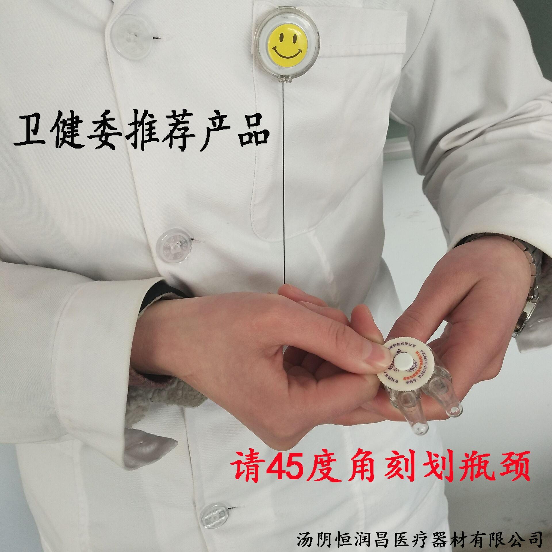 锯齿形安瓿瓶开瓶器 护士医用开瓶器 专利产品 杜绝医用砂轮污染