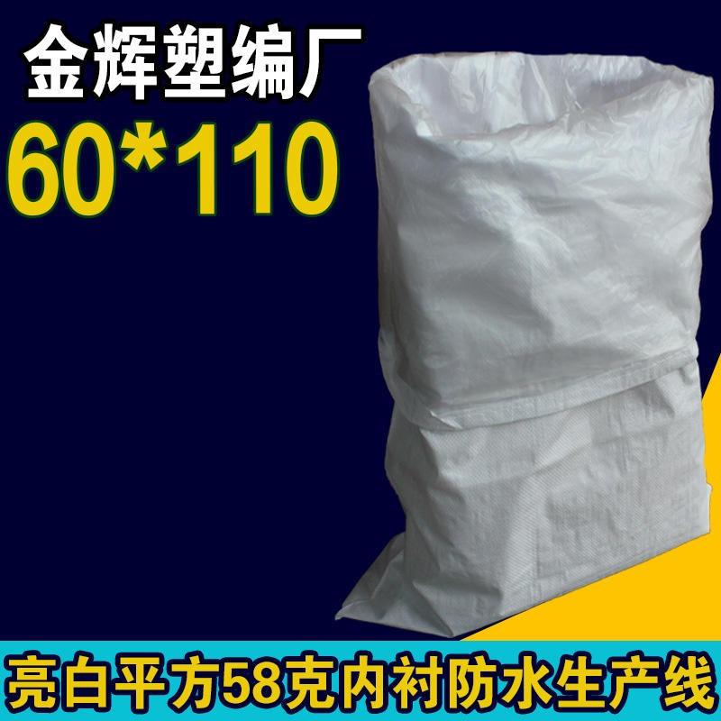 亮白加内衬编织袋,平方58g克60110防水防潮蛇皮袋,粮食袋子茶叶打包袋