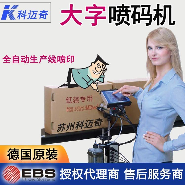科迈奇EBS230 喷码机 白墨喷码机 金属打码机 化工 自动打码机 实惠型