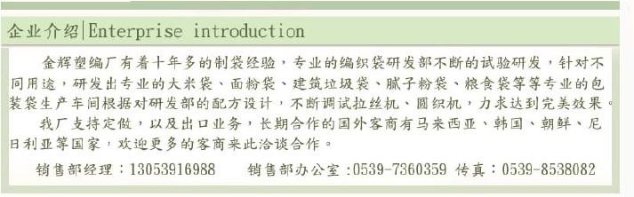 碳黑色編織袋批發魚粉袋65*110專用魚粉蛇皮袋包裝50公斤粉末袋示例圖21