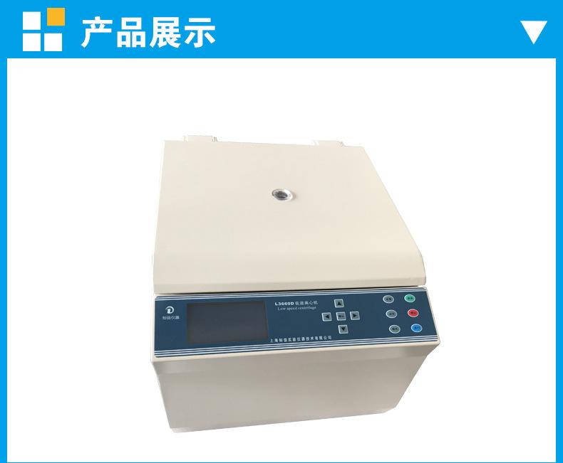 上海知信离心机 低速离心机 L3660D离心机 医用离心机 沉淀离心机示例图3