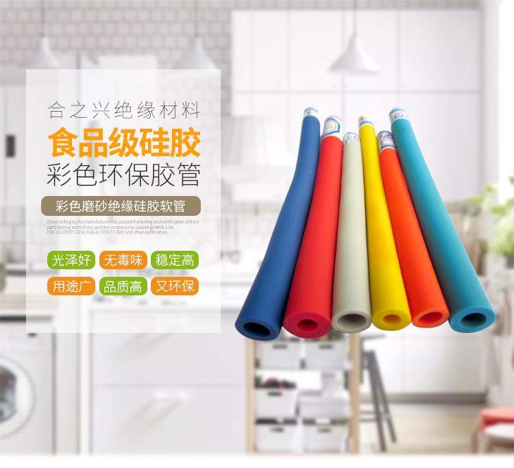 彩色硅胶软管硅胶软管彩色硅胶管耐高温硅胶管 硅胶软管彩色示例图1