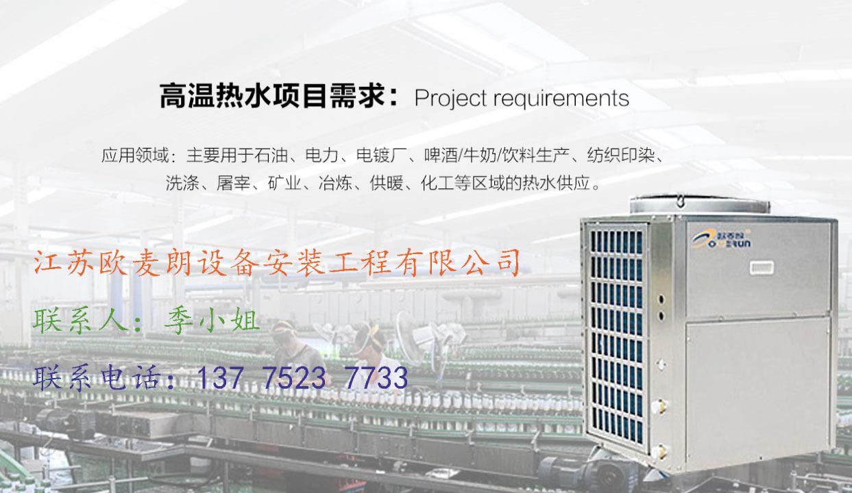 2印染厂纺织厂高温热水方案  工业循环热水专用热水器 工业空气能示例图2