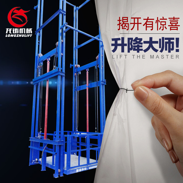 壁掛導軌式升降機鏈條式貨物提升平臺倉庫上貨設備廠房液壓舉升機示例圖4