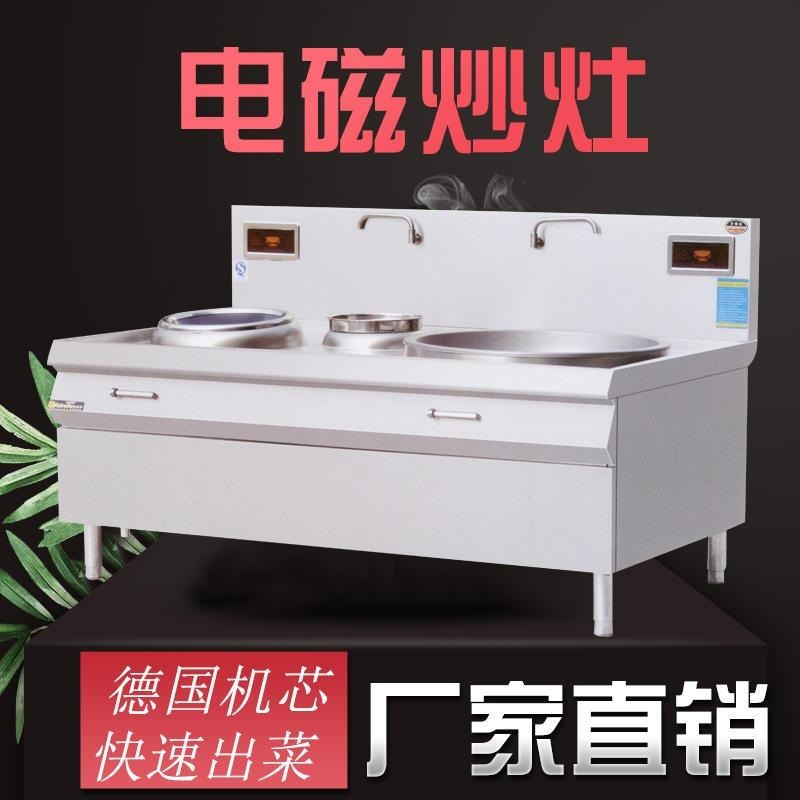 大功率電磁爐 食堂酒店飯店 廚房設備 湯爐電熱炒爐