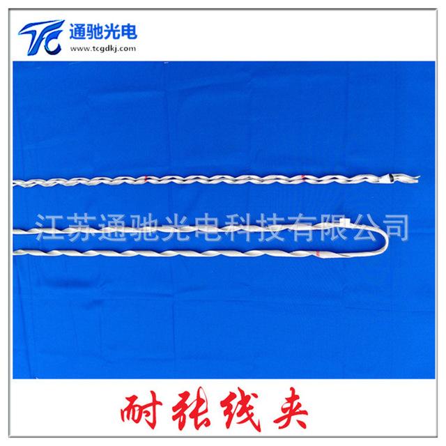 耐张线夹 ADSS光缆耐张金具 通驰光电 预绞丝耐张金具串 预绞式光缆金具