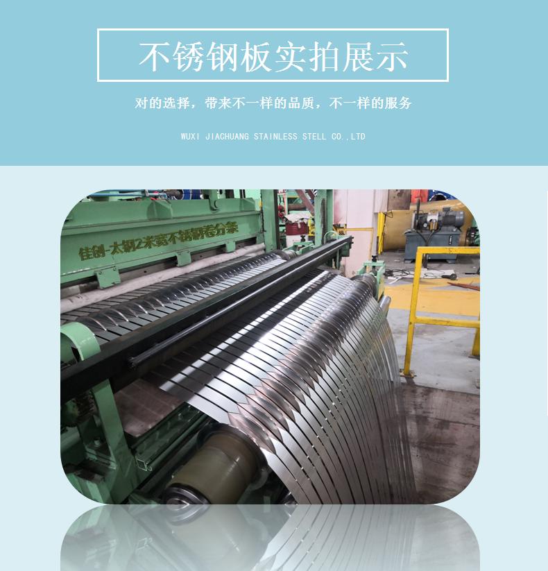 304不銹鋼薄板1800寬幅批發  1.8米寬面不銹鋼板價格示例圖16