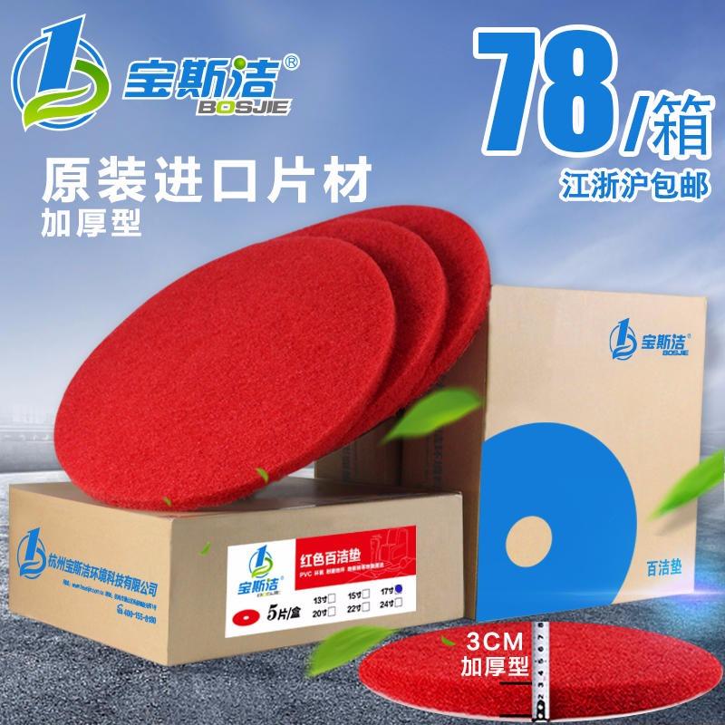 寶斯潔紅色百潔墊洗地機擦地機專用地面清洗墊17寸20寸打蠟起蠟片