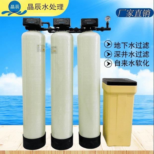 生產加工 晶辰水處理0.5T/H每小時軟化水設備小型 鍋爐軟化水設備 井水過濾裝置