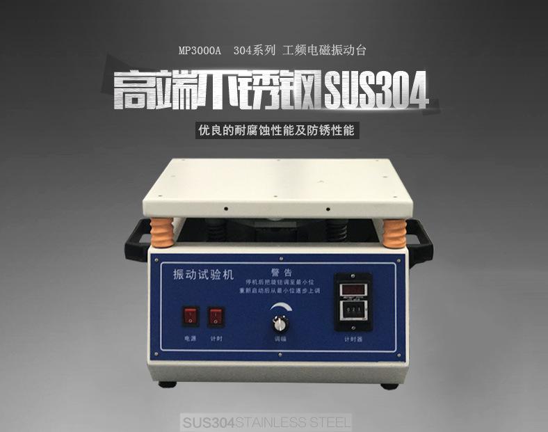 现货供应 电磁式振动试验机 垂直水平式振动试验机 振动试验台示例图2