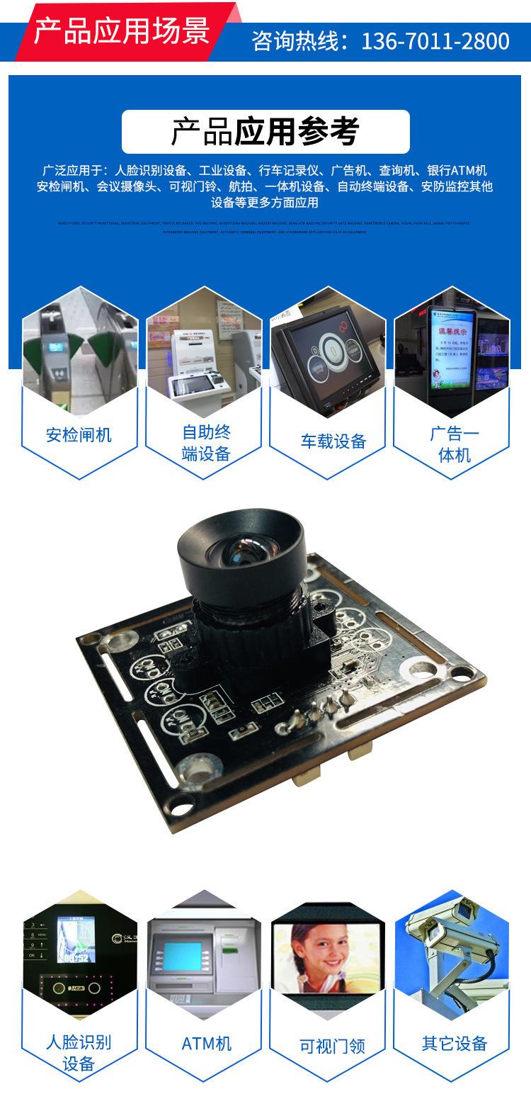 厂价直销USB摄像头模组 200万像素逆光拍摄宽动态USB摄像头模组示例图8