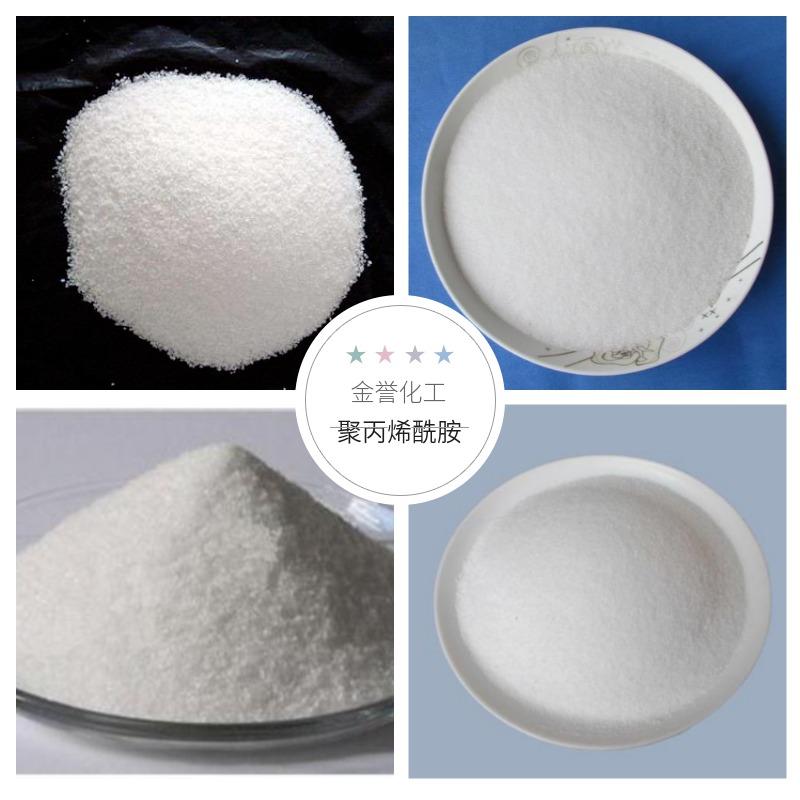 聚丙烯酰胺 洗沙絮凝剂 阴离子聚丙烯酰胺 阳离子聚丙烯酰胺 金誉供应 各种型号