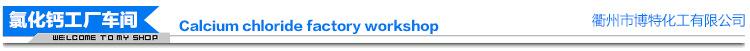 浙江生产发货氯化钙批发巨化牌氯化钙氯化钙颗粒无水氯化钙厂家示例图19