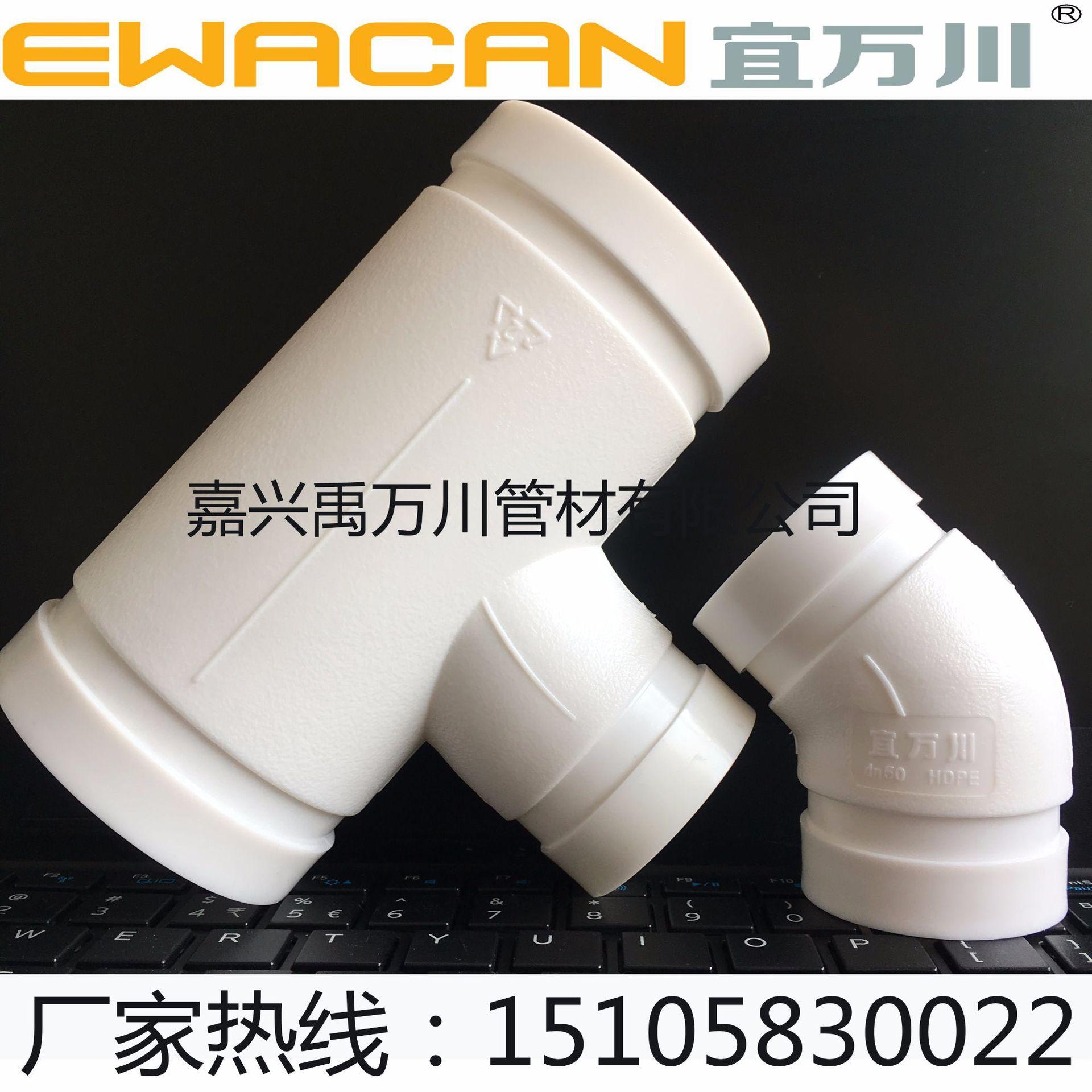 郑州HDPE沟槽式静音排水管,沟槽式排水管,卡箍连接,宜万川厂家示例图1